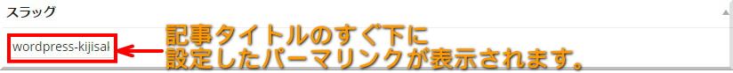 WordPress記事の書き方13