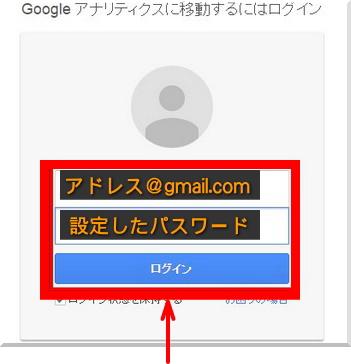 Googleアナリティクス使い方2