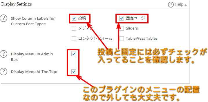 All in One SEO Packの設定6
