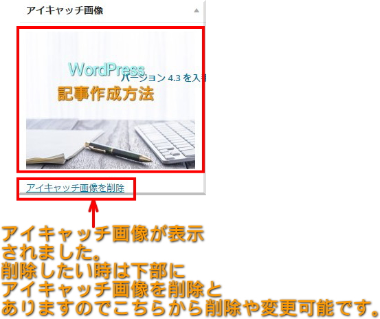 WordPressアイキャッチ設定3