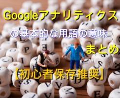 Googleアナリティクス用語解説まとめ