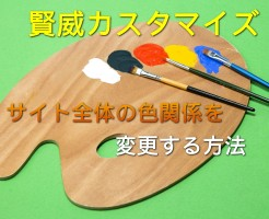 賢威-サイト色変更カスタマイズ