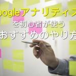 Googleアナリティクスの使い方-初心者向け