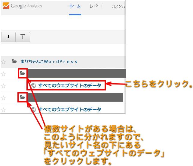 Googleアナリティクス使い方8