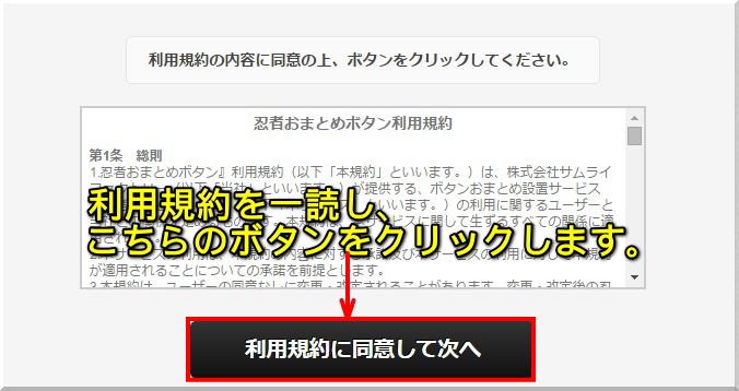 ソーシャルボタンデザイン変更方法5