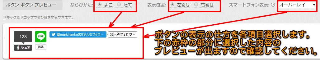 ソーシャルボタンデザイン変更方法12