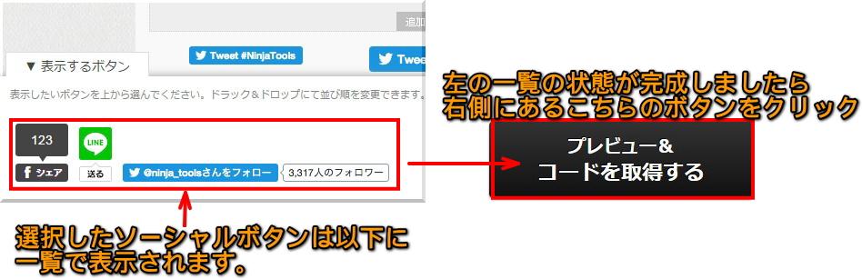 ソーシャルボタンデザイン変更方法11