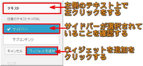 賢威サイドバー画像挿入方法2