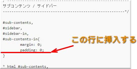 賢威サイドバーカスタマイズ3