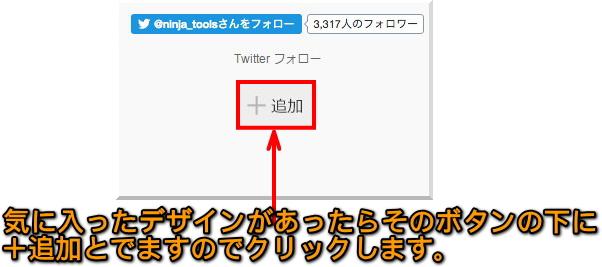 ソーシャルボタンデザイン変更方法9