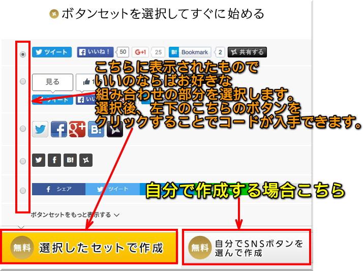 ソーシャルボタンデザイン変更方法4