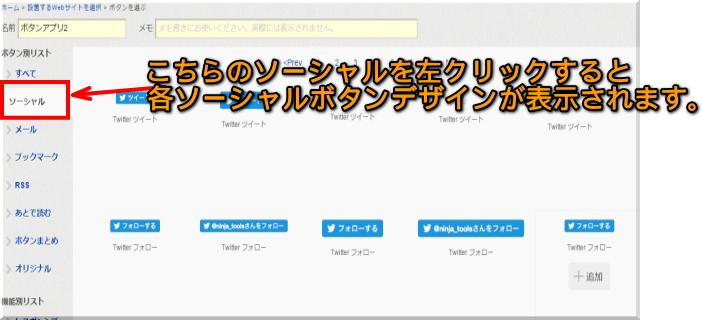 ソーシャルボタンデザイン変更方法8