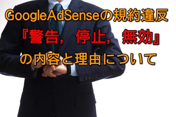 Googleアドセンスの規約違反-警告、停止、無効の内容と理由について