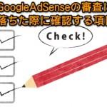 Googleアドセンスの審査に落ちたら基準を再確認する