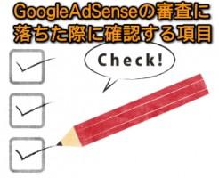 Googleアドセンスの審査に落ちた際に確認する項目3