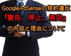 Googleアドセンスの規約違反-警告、停止、無効の内容と理由についてアイキャッチ2